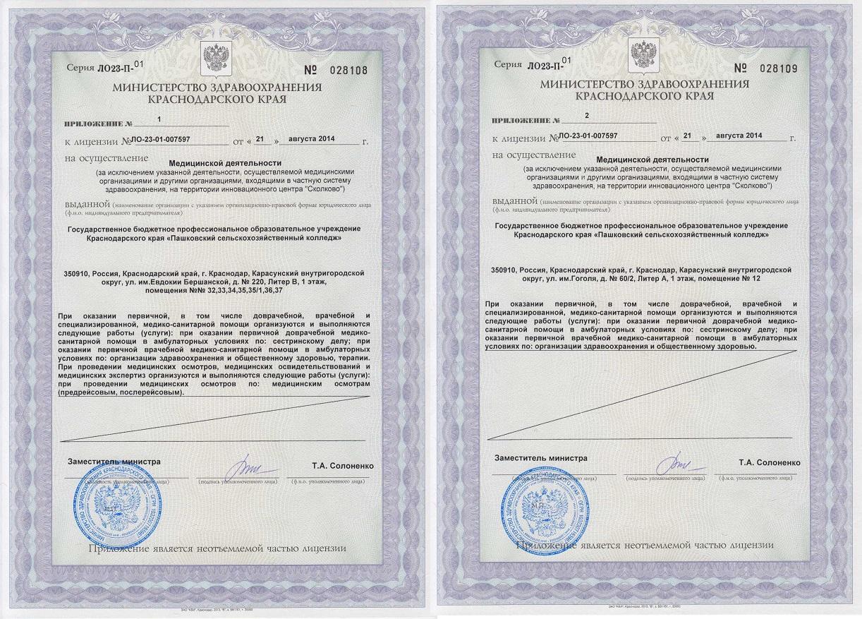 Лицензия на осуществление меддеятельности прил1